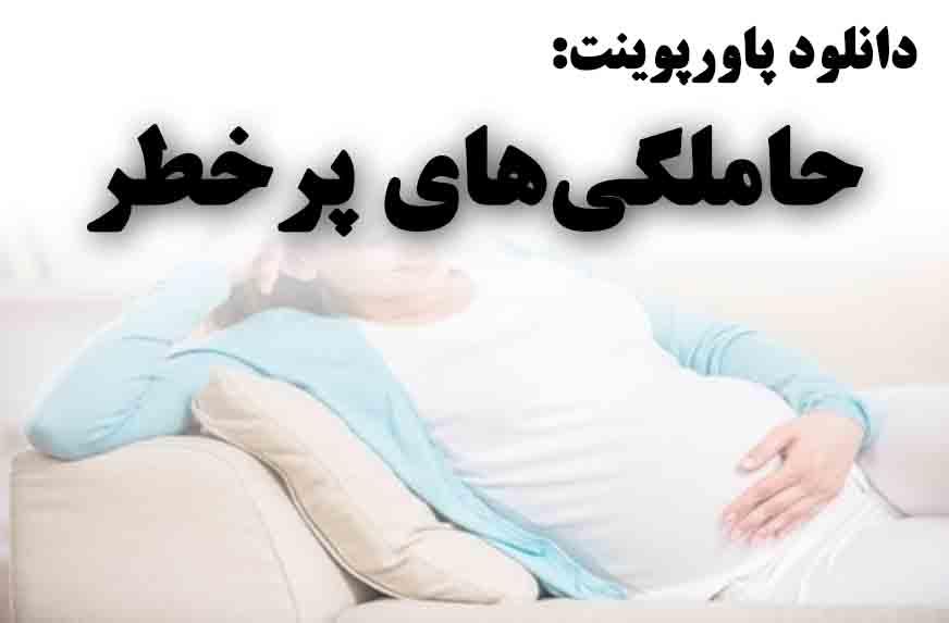 دانلود پاورپوینت حاملگیهای پرخطر