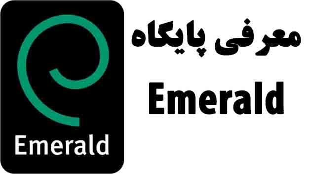 دانلود پاوپورینت معرفی پایگاه Emerald