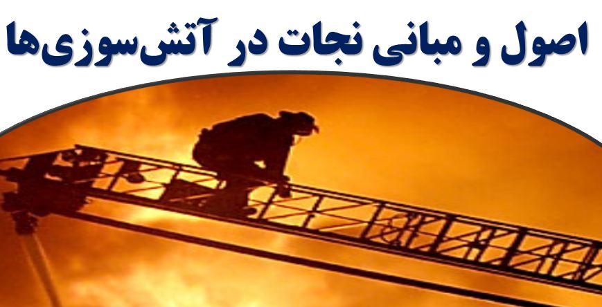 دانلود پاورپوینت اصول و مبانی نجات در آتشسوزیها