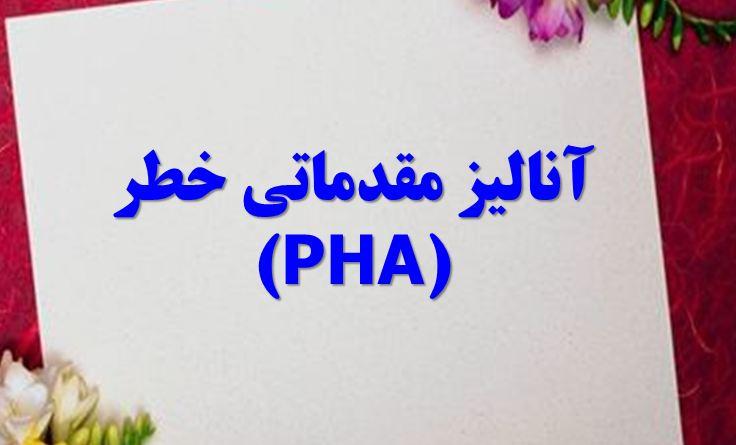 دانلود پاورپوینت آناليز مقدماتی خطر(PHA)