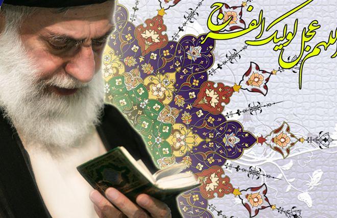 دانلود پاورپوینت مرجعیت آیتالله خامنهای