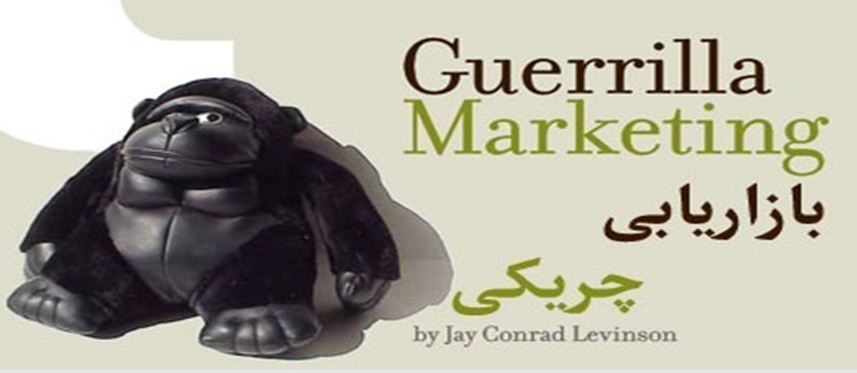 دانلود پاورپوینت بازاریابی چریکی(Guerrilla Marketing)