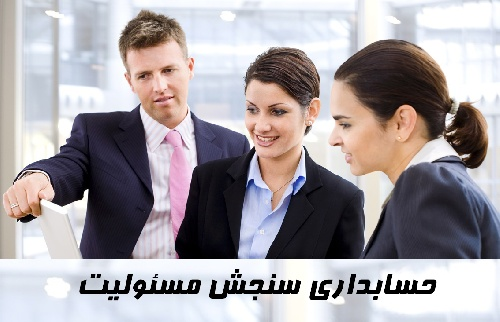 دانلود پاورپوینت حسابداری سنجش مسئولیت(Responsibility Accounting)