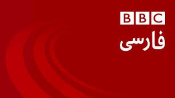 دانلود پاورپوینت بی بی سی فارسی(BBC Persian)