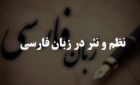دانلود پاورپوینت نظم و نثر در زبان فارسی