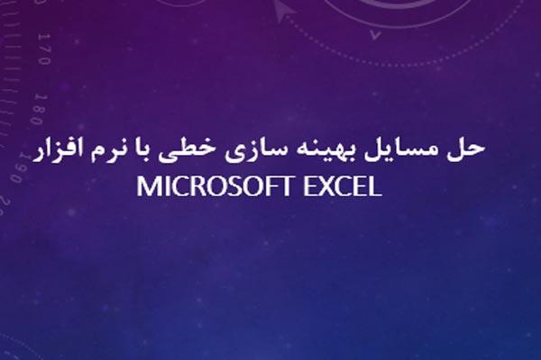 دانلود پاورپوینت حل مسایل بهینهسازی خطی با نرمافزار Microsoft Excel