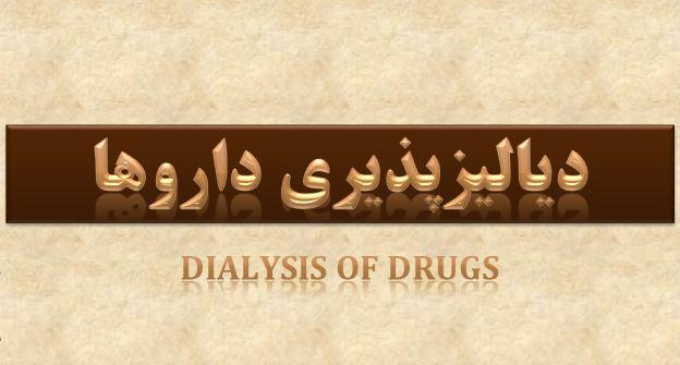 دانلود پاورپوینت دیالیزپذیری داروها(Dialysis of Drugs)