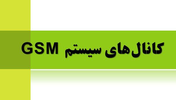 دانلود پاورپوینت کانالهای سیستم GSM