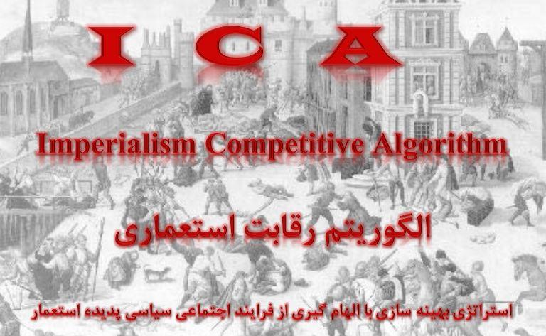 دانلود پاورپوینت الگوريتم رقابت استعماری(ICA)؛ استراتژی بهينه سازی با الهام گيری از فرايند اجتماعی سياسی پديده استعمار
