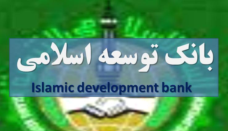 دانلود پاورپوینت بانک توسعه اسلامی(Islamic development bank)