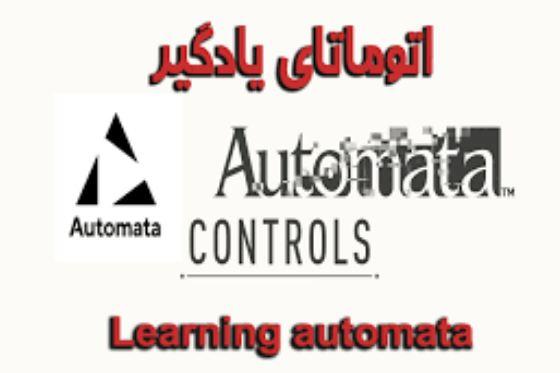 دانلود پاورپوینت اتوماتای یادگیر(Learning Automata)