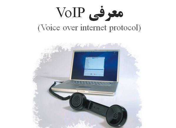 دانلود پروژه سمینار با عنوان معرفی  VOIP