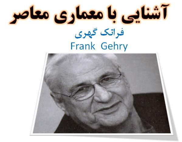 دانلود پاورپوینت آشنایی با معماری معاصر با موضوع فرانک گهری( Frank Gehry)