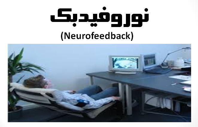 دانلود پاورپوینت نوروفیدبک(Neurofeedback)