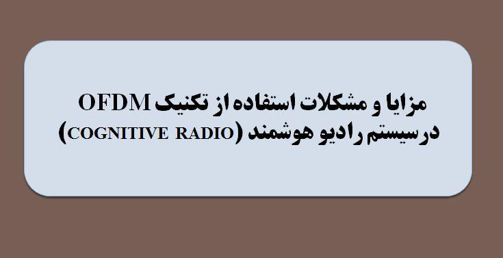 دانلود پاورپوینت مزایا و مشکلات استفاده از تکنیک OFDM در سیستم رادیو هوشمند(COGNITIVE RADIO)