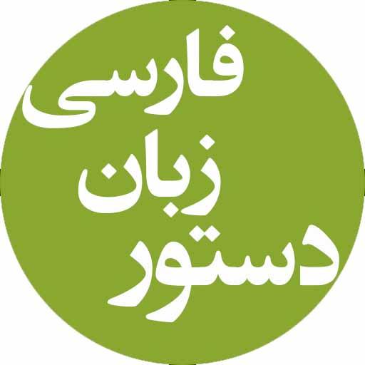 دانلود پاورپوینت دستور زبان فارسی