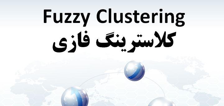 دانلود پاورپوینت کلاسترينگ فازی(Fuzzy Clustering)