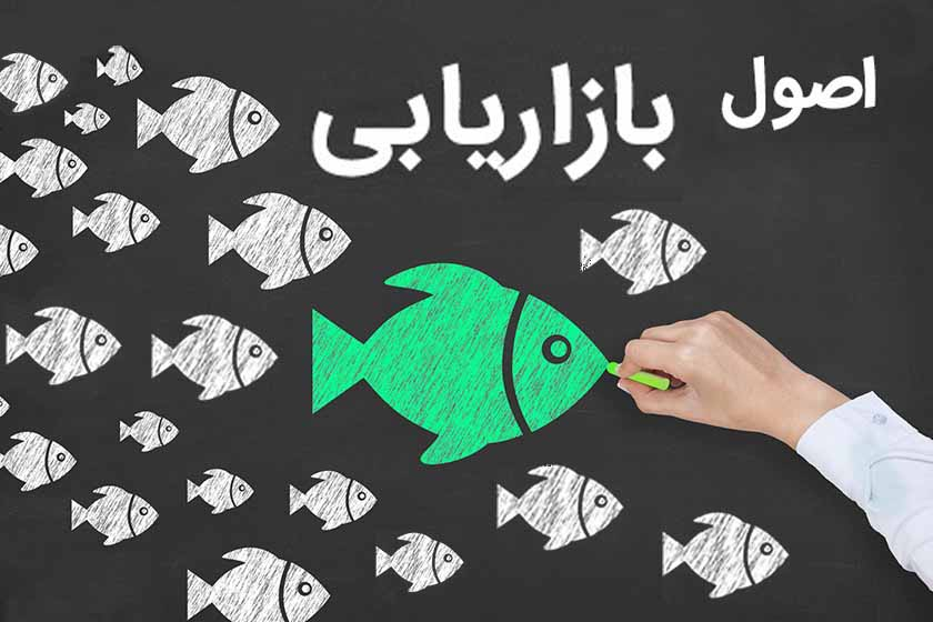 دانلود پاورپوینت اصول بازاریابی(Marketing Principles)