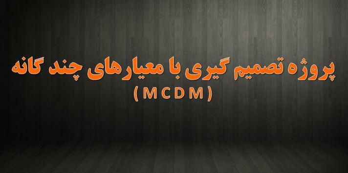 دانلود پاورپوینت پروژه تصميمگيری با معيارهای چندگانه(MCDM)