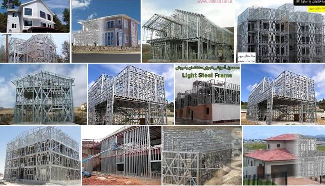 دانلود پاورپوینت ساختمان سازه فولادی سبک(LSF)