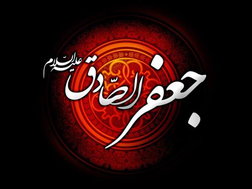 دانلود پاورپوینت بیوگرافی امام  جعفر صادق علیه السلام