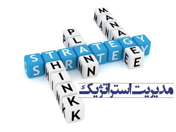 دانلود پاورپوینت مدیریت استراتژیک