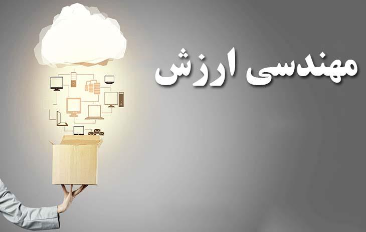 دانلود پاورپوینت شناسایی عوامل کلیدی موفقیت در انجام مهندسی ارزش در ایران