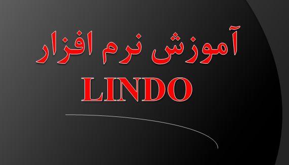 دانلود پاورپوینت آموزش نرم افزار LINDO