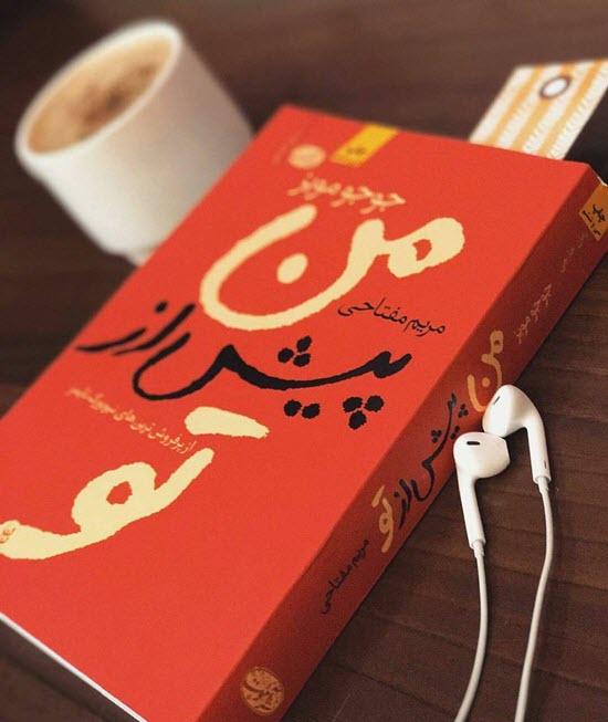کتاب صوتی من پیش از تو