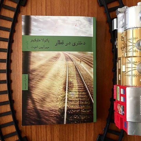 کتاب صوتی دختری در قطار