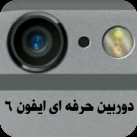 دوربین حرفه ای ایفون 6