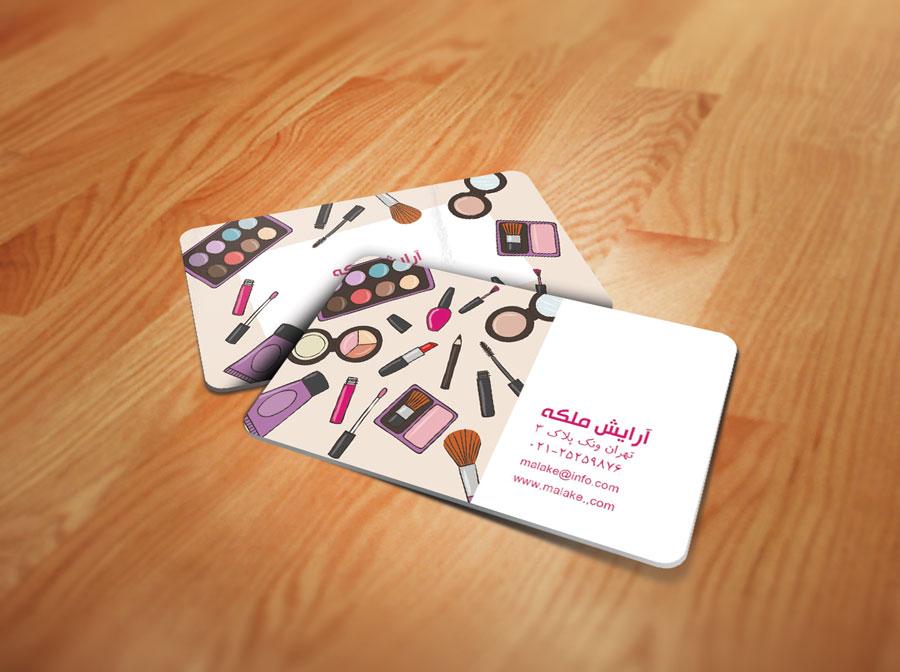 کارت ویزیت آرایش بانوان - محصولات آرایشی