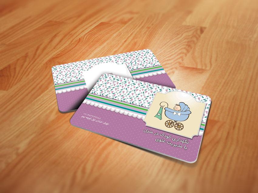 کارت ویزیت نگهداری از کودک در منزل