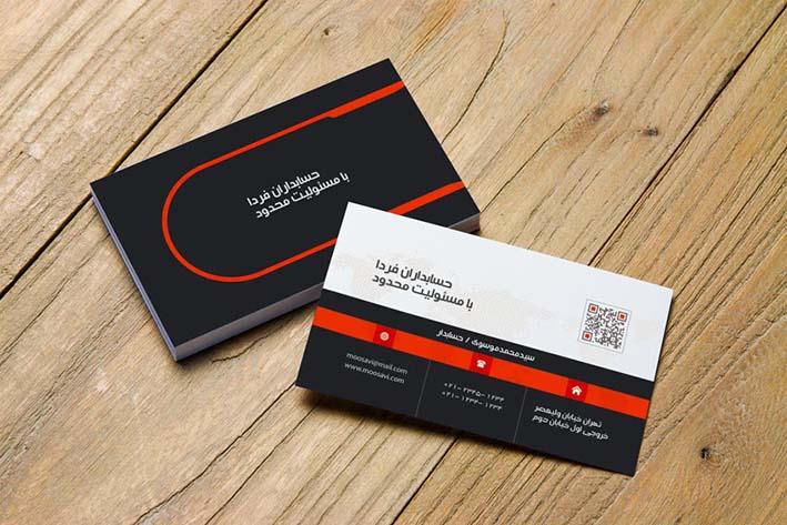 کارت ویزیت شخصی حسابداری