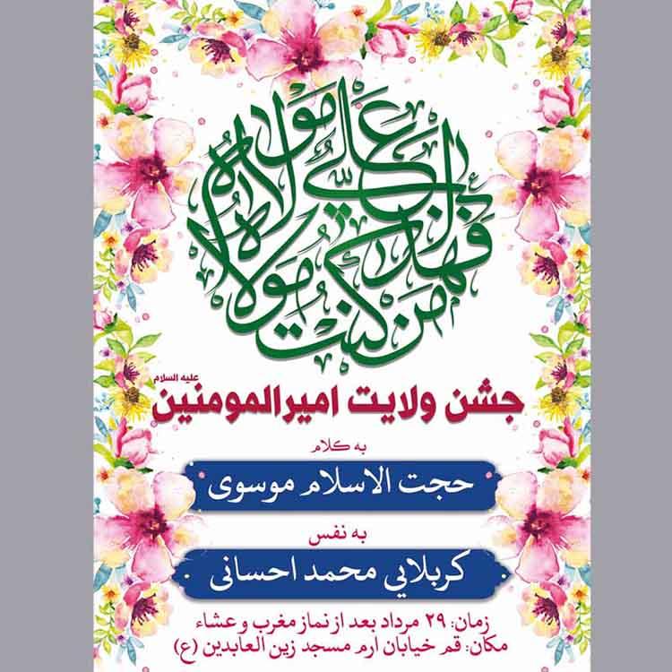 اعلامیه / اطلاع رسانی عید غدیر