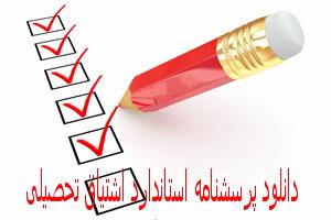 دانلود پرسشنامه استاندارد اشتیاق تحصیلی