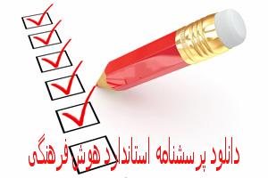 دانلود پرسشنامه استاندارد هوش فرهنگی