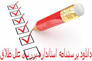 دانلود پرسشنامه استاندارد بررسی علل طلاق