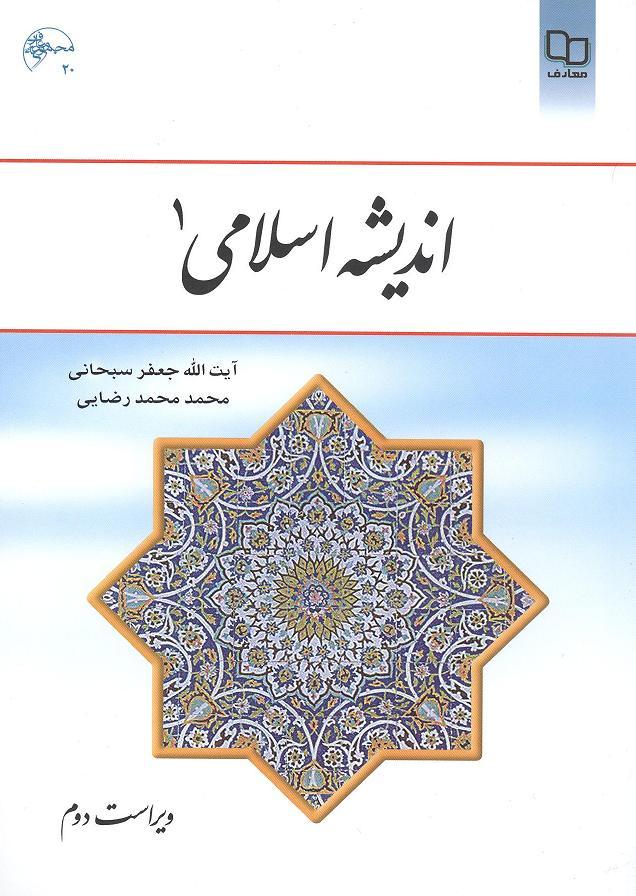 دانلود خلاصه کتاب اندیشه اسلامی 1 (سبحانی و