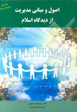 دانلود کاملترین خلاصه کتاب اصول و مبانی مدیریت از دیدگاه اسلام + نمونه سوال