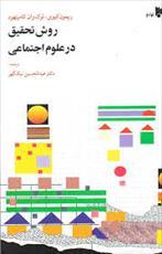 دانلود کتاب کامل روش تحقیق در علوم اجتماعی(ریمون