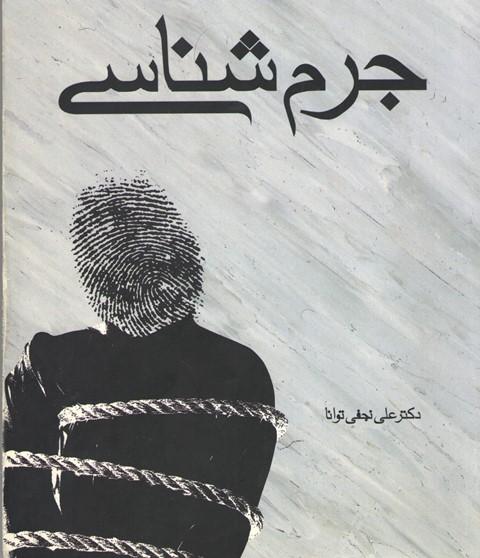 جزوه خلاصه کتاب جرم شناسی ( دکتر نجفی توانا ) +