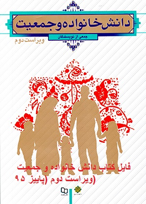 فایل کتاب دانش خانواده و جمعیت ویراست دوم (پاییز
