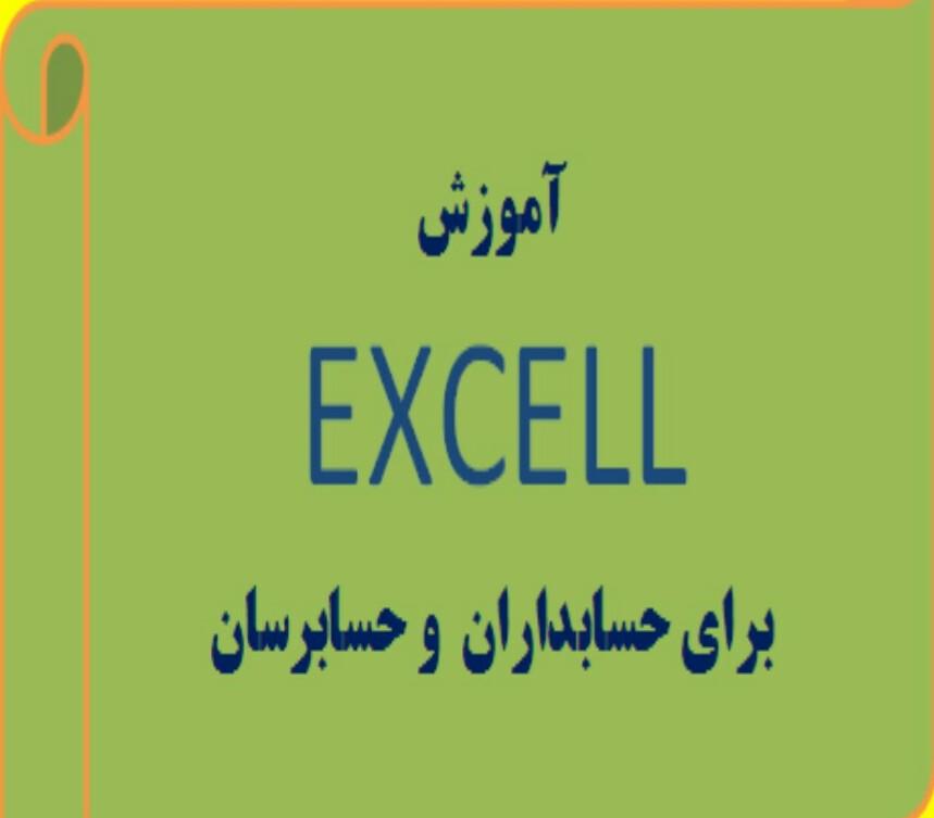 آموزش اکسل برای حسابداران و حسابرسان