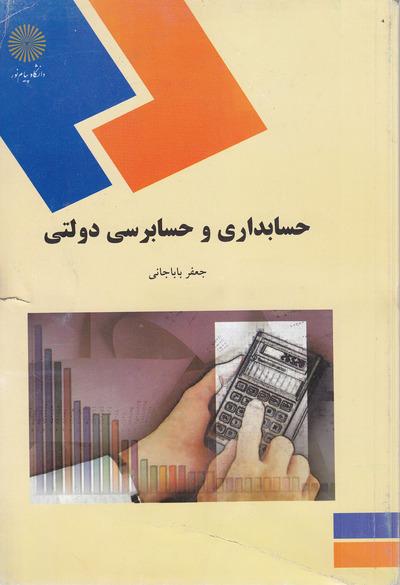 جزوه دستنویس حسابداری و حسابرسی دولتی جعفر بابا جانی