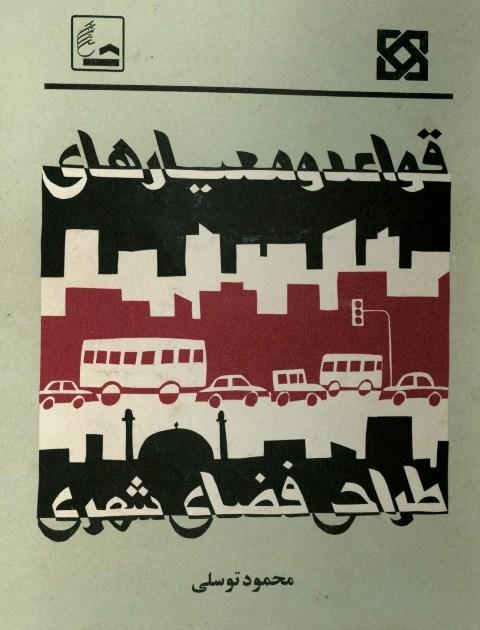 قواعد و معیار های طراحی شهری دکتر توسلی