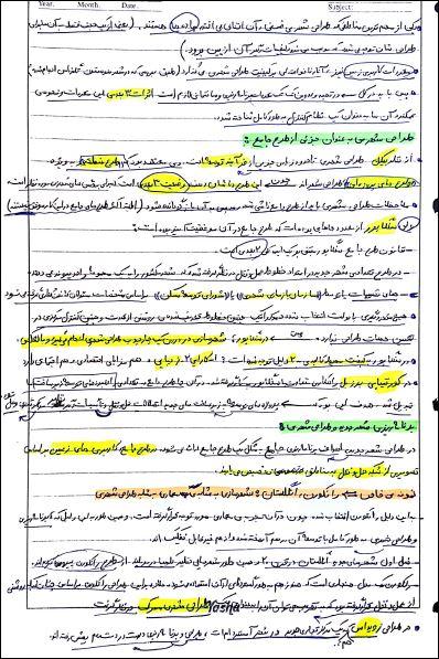 خلاصه کتاب طراحیش هری جان لنگ ترجمه دکتر بحرینی