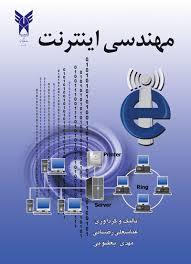 مهندسی اینترنت