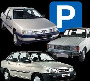 پارک ماشین ایرانی