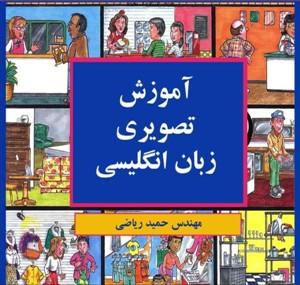 آموزش تصویری زبان